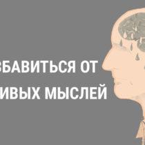 Как избавится от навязчивых мыслей